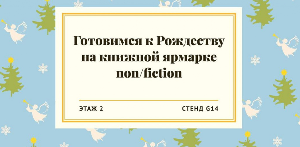 Non/fiction